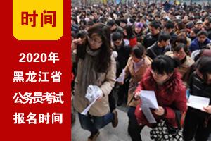 2020年黑龙江省考网上报名时间