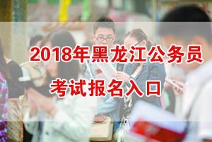 2018年黑龙江公务员考试报名入口