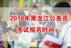 2018年黑龙江公务员考试报名安排