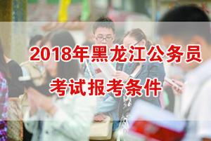 2018年黑龙江公务员考试报考条件