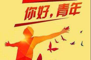 2018年黑龙江公务员考试申论热点:又到5.4,在逐梦前行中书写无悔青春