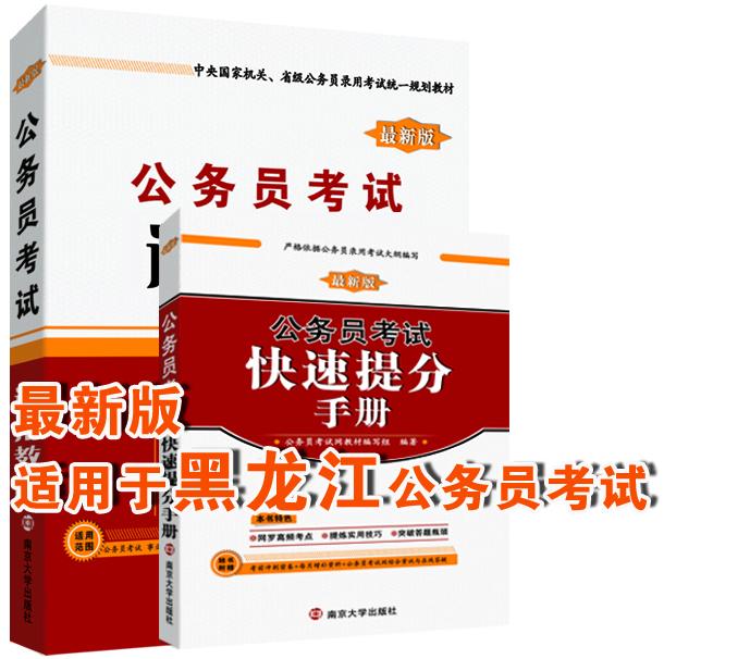 2018年黑龙江公务员考试用书