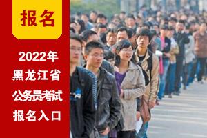 2022年黑龙江省考网上报名入口