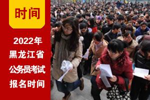 2022年黑龙江省考网上报名时间