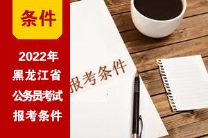2022年黑龙江省考基本报考条件