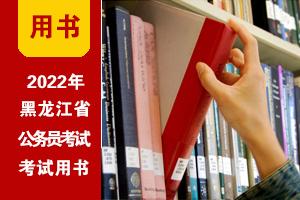 2022年黑龙江公务员考试教程