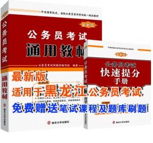 黑龙江公务员考试复习用书