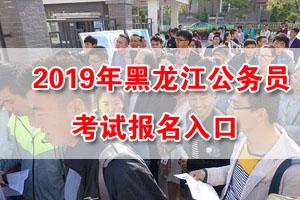 2019黑龙江公务员考试网上报名入口
