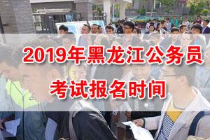 2019黑龙江公务员考试网上报名时间