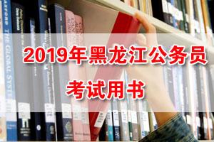 2019年黑龙江公务员考试用书及配套课程