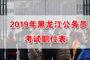 2019黑龙江公务员考试招录职位表